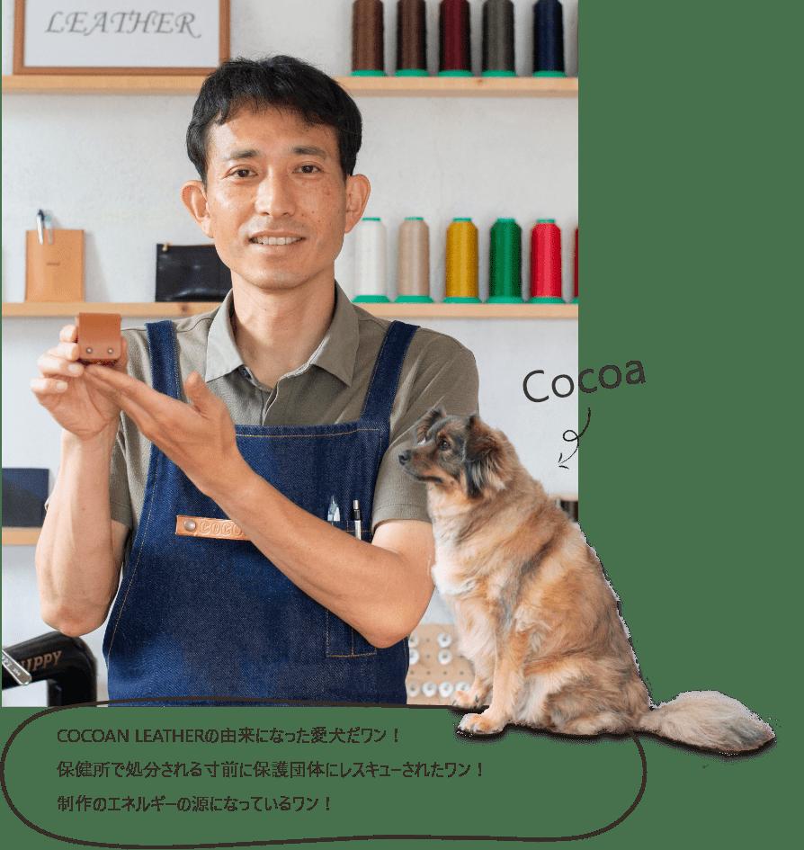 cocoa COCOAN LEATHERの由来になった愛犬だワン! 保健所で処分される寸前に保護団体にレスキューされたワン! 制作のエネルギーの源になっているワン!